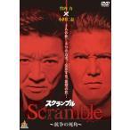 Scramble 抗争の死角 (DVD)