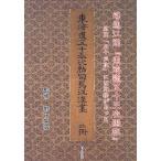 司馬江漢『東海道五十三次画帖』―広重「五十三次」には元絵があった 古本 古書