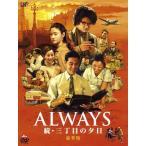 ALWAYS 続・三丁目の夕日(DVD豪華版) 綺麗 中古