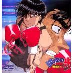 はじめの一歩 VOL.2 (DVD) 綺麗 中古