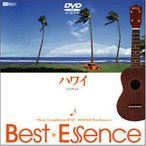 ハワイ♪BestEssence -Music Compilation DVD- 綺麗 中古