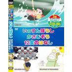 むかしばなし 6 いっすんぼうし かさじぞう 12支のはなし 日本語+英語 KID-1006 (DVD) 中古