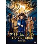 ナイト ミュージアム/エジプト王の秘密 (DVD)