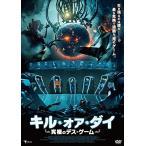 キル・オア・ダイ 究極のデス・ゲーム (DVD) 綺麗 中古
