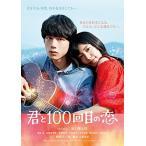 映画「君と100回目の恋」 [DVD]