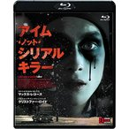 アイム・ノット・シリアルキラー (Blu-ray) 綺麗 中古