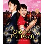映画 ひみつのアッコちゃん(本編BD1枚+特典DVD1枚) (B