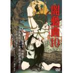 闇動画10 (DVD) 綺麗 中古