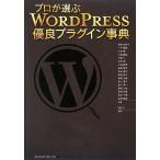プロが選ぶ WordPress優良プラグイン事典 中古 古本