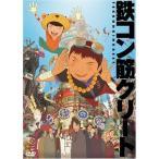 鉄コン筋クリート (通常版) (DVD) 綺麗 中古