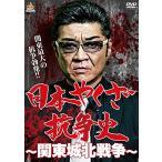 日本やくざ抗争史 関東城北戦争 (DVD)