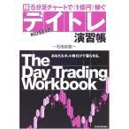 株5分足チャートで1億円稼ぐ KOSEI式デイトレ演習帳―あなたもネット株だけで暮らせる。