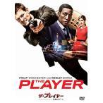 ザ・プレイヤー 究極のゲーム DVD コンプリートBOX (初回生産限定) 綺麗 中古