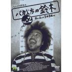 パパイヤ鈴木の「バカな方の鈴木のDVDコミックス2」 綺麗 中古画像