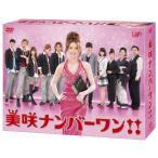 美咲ナンバーワン!! DVD BOX 綺麗 中古画像