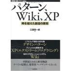 パターン、Wiki、XP ~時を超えた創造の原則 (WEB+DB PRESS plusシリーズ) 中古 古本