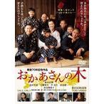 おかあさんの木 (DVD) 綺麗 中古