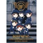 BOYFRIEND LOVE COMMUNICATION 2013-SEVENTH MISSION-(初回限定盤) (DVD) 綺麗 中古