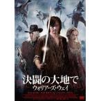 決闘の大地で ウォリアーズ・ウェイ (DVD) 綺麗 中古