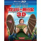 Yahoo!NEW SEEKガリバー旅行記 3D・2Dブルーレイセット(2枚組) (Blu-ray) 綺麗 中古