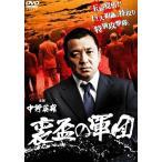 裏盃の軍団 (DVD) 綺麗 中古