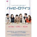 ハッピーログイン (DVD) 綺麗 中古