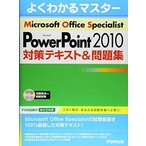 Microsoft Office Specialist PowerPoint 2010対策テキスト&問題集 R付 古本 古書