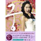 宮~Love in Palace ディレクターズ・カット版 コンプリートDVD-BOX1