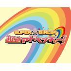 SUPER☆GiRLSの超絶アドベンチャー  (3枚組Blu-ray Disc)