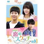恋のスケッチ~応答せよ1988~ DVD-BOX3