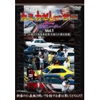 Japanese CrazyCustomCar カミカゼレーサー Oh!my街道レーサー Vol.1 仁義なき改造車抗争!広島VS千葉佐倉編 (DVD)