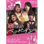 101回目のベッド・イン DVD 綺麗 中古