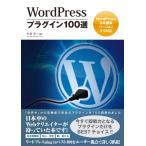 WordPressプラグイン100選 中古 古本