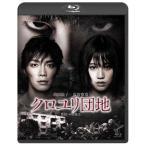 クロユリ団地 スタンダード・エディション (Blu-ray)画像
