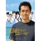 天国からのエール プレミアム・エディション(2枚組) (DVD) 綺麗 中古