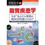 """実験医学増刊 Vol.33 No.15 脂質疾患学 なぜ""""あぶら"""