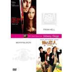 Yahoo!NEW SEEK(お得な2作品パック)「フロム・ヘル」+「妹の恋人(特別編)」(初回生産限定) (DVD)