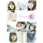 悲しみの忘れ方 Documentary of 乃木坂46 Blu-ray コンプリートBOX(4枚組)(完全限定生産) 綺麗 中古