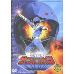 太陽戦隊サンバルカン VOL.2 (DVD)