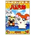 DVD とっとこハム太郎(14) 綺麗 中古