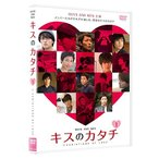 キスのカタチ 11VARIATIONS OF LOVE 1 (DVD)