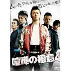 喧嘩の極意4 (DVD) 綺麗 中古