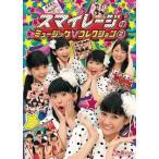 スマイレージのミュージックV コレクション 2 (DVD)