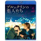 ブルックリンの恋人たち (Blu-ray) 綺麗 中古