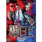 覇王~凶血の系譜~ (DVD) 綺麗 中古