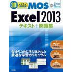 30レッスンで絶対合格!  Microsoft Office Specialist Excel 2013 テキスト+問題集 古本 古書
