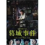 葛城事件 (DVD) 綺麗 中古