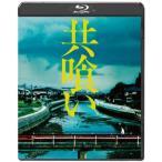 共喰い (Blu-ray)