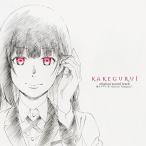 "TVアニメ『賭ケグルイ』オリジナルサウンドトラック『賭ケグルイノ音 -Notes for ""kakegurui""-』"
