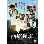 函館珈琲 (DVD) 綺麗 中古